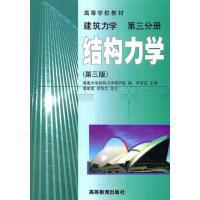 【正版二手8成新】 结构力学(建筑力学第3分册第3版教材) 李家宝 高等教育出版社 9787040072709