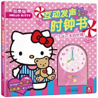 凯蒂猫互动发声时钟书-这一天好忙啊!