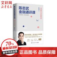 陈志武金融通识课 湖南文艺出版社