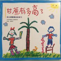 甘蔗有多高?:幼儿测量概念的学习 南京师范大学出版社