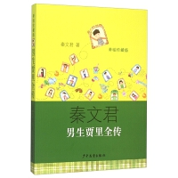 男生贾里全传(美绘珍藏版) 四年级推荐阅读