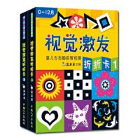 【旧书二手九成新】视觉激发折折卡(全两盒) 真果果 主编 9787510111068 中国人口出版社