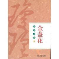 金盏花琼瑶 著长江文艺出版社