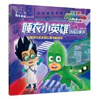 睡衣小英雄动画故事书(第1辑):飞壁侠与丢失的飞壁侠机动车