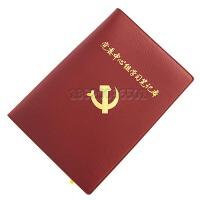 党委中心组学习笔记本B5/两学一做学习教育 皮封面上可定制定做印制刻印logo