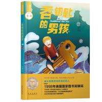 世界青少年大奖小说丛书:吞钥匙的男孩