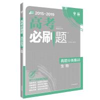 理想树67高考2020新版高考必刷题 真题分类集训 生物 高三全程复习用书