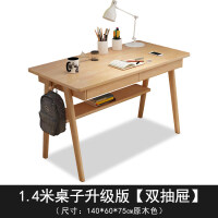 实木书桌简约家用台式电脑桌卧室学生写字台现代北欧办公桌学习桌