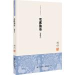 钱穆先生著作系列:双溪独语(单行本)