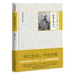 民国大师经典书系第三辑:一轮圆月耀天心