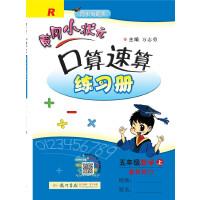 2019年秋季 黄冈小状元・口算速算 五年级数学(上)R人教版