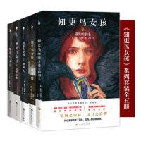 知更鸟女孩系列套装(全五册)(媲美《哈利・波特》《权力的游戏》的魔幻经典系列;感动全美数百万读者的悬