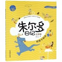 朱尔多日记(好孩子秘诀注音版)/小屁孩书系