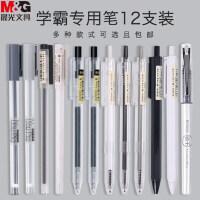 晨光优品中性笔水笔学生用碳素黑色0.35/0.5mm简约按动笔签字笔芯全针管韩国小清新圆珠笔女可爱创意文具用品