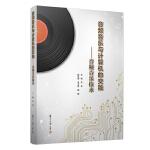 音频音乐与计算机的交融:音频音乐技术