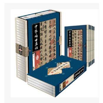 中华传世名帖(套装共4册)/印刷工业出版社 全新正版