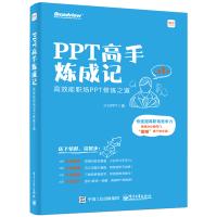 PPT高手炼成记高效能职场PPT修炼之道 ppt制作教程书籍 office办公软件教程书籍 PPT自学入门教材