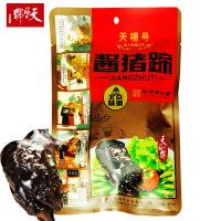 天福号--150克自立袋酱猪蹄