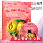 正版书籍 卖火柴的小女孩 轻松英语名作欣赏 小学版 第二级 适合小学二、三年级 小学2、3年级课外读物 外语教学与研究