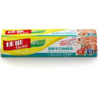 Glad/佳能加厚平口保鲜袋抽取式盒装20cm*30cm中号保鲜袋 食品袋 塑料袋50个(HP628N)