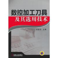 数控加工刀具及其选用技术 9787111461005 苏宏志 机械工业出版社