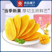 良品铺子 芒果干108gx2袋 零食蜜饯果脯酸甜水果干风味休闲小吃