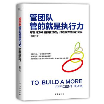 管团队,管的就是执行力(团购,请致电010-57993149) 帮你成为卓越的管理者,打造强悍的执行团队。《卖故事》作者高朋全新力作。没有执行力,一切都是空谈。执行力决定团队命运的关键力量。执行力决定了团队的生存状态以及团队是否能够发展壮大,更决定了团队的价值。