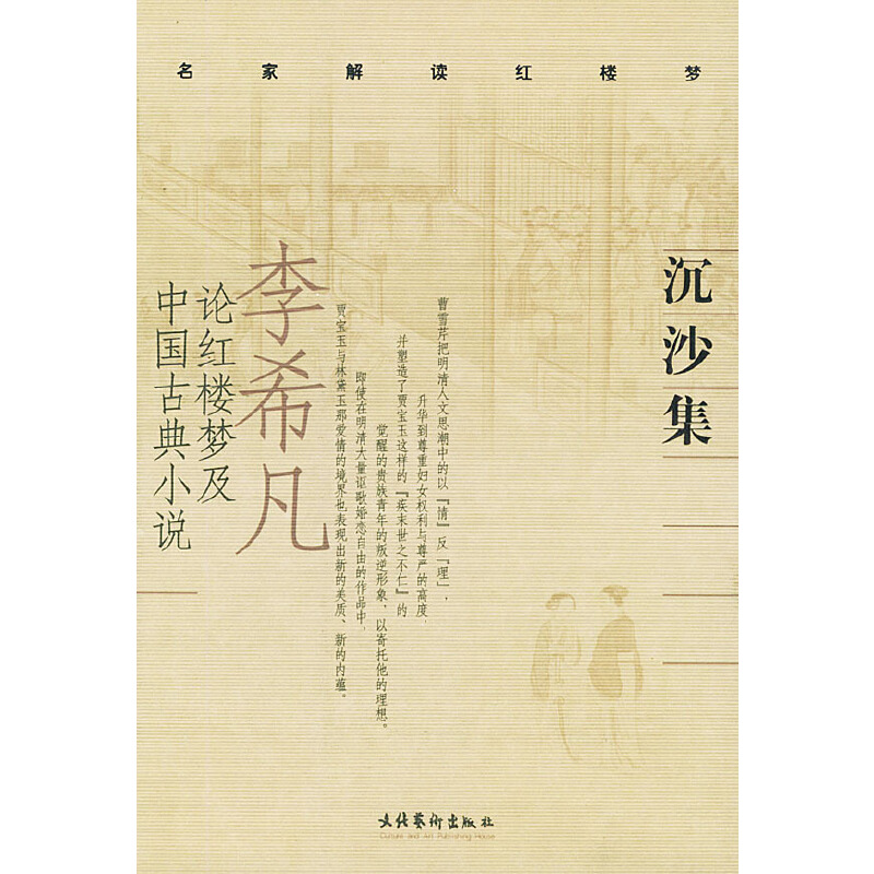 沉沙集:李希凡论红楼梦及中国古典小说——名家解读红楼梦