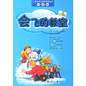 会飞的教室/小学生语文课外阅读丛书