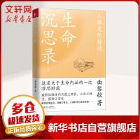 生命沉思录(2)人体文化解读 曲黎敏