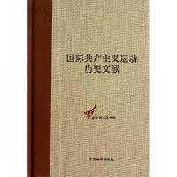 国际共产主义运动历史文献(49)(精)/中央编译局文库