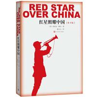 红星照耀中国(青少版)人民文学出版社新版