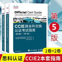 思科认证CCIE2本套:CCIE路由和交换认证考试指南 第5版 第1卷+第2卷 思科考试认证教材
