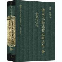 湖南谘议局 山西人民出版社