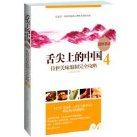 舌尖上的中国:传世美味炮制完全攻略4(2012年法兰克福书展最受关注的美食书!舌尖菜谱系列连续4个月雄踞美食排行榜前三