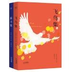 泰戈尔诗集:飞鸟集+新月集(中英双语,名家译本,黄轩推荐)【果麦经典】