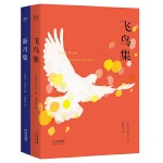 泰戈尔诗集:飞鸟集+新月集【果麦经典】