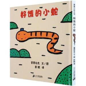 【包邮】好饿的小蛇(精) (日)宫西达也 译者:彭懿 绘画:(日)宫西达也