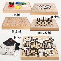 儿童初学者实木密胺黑白五子棋盘象跳棋学生玩具围棋套装