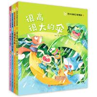 花木马亲子故事屋全套4册注音版亲子阅读绘本儿童读物故事书 幼儿园一二三四年级小学生课外阅读书籍睡前故事书0-3-6岁童