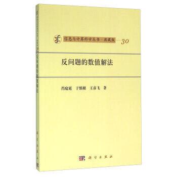 [二手旧书9成新] 【按需印刷】-反问题的数值解法 肖庭延,于慎根,王彦飞著 9787030115669 科学出版社 正版旧书,没有光盘等附赠品。