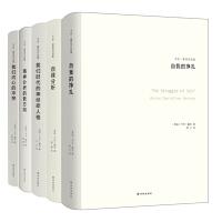 卡伦霍尼作品集全5册 我们内心的冲突 精神分析的新方向 我们时代的神经症人格 自我分析 自我的挣扎 女性心理学精神分析