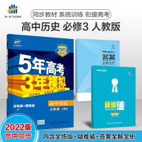 曲一线2022版53高中同步练习册必修3历史人教版 5年高考3年模拟教材同步训练册