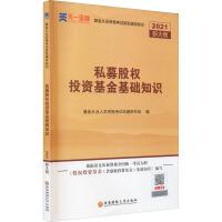 私募股权投资基金基础知识 西南财经大学出版社