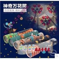 六一礼物 MiDeer 神奇万花筒 经典怀旧儿童玩具 百变三棱镜 亲子互动玩具