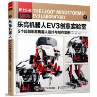 义博!乐高机器人EV3创意实验室(5个超酷乐高机器人设计与制作实例) (意)本尼德特利|译者:孟辉//吴晖//韦皓文