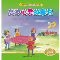 天才宝宝童话童谣合集:启迪心灵的故事