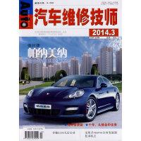 汽车维修技师162期(2014.03)