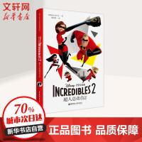 迪士尼大电影双语阅读超人总动员2 华东理工大学出版社