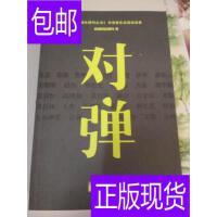 [二手旧书9成新]对弹:华语音乐名流访谈录 /《南都娱乐周刊》 ?